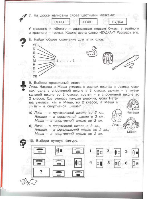 Гдз По Умникам И Умницам 4 Класс Холодова 2 Часть Ответы