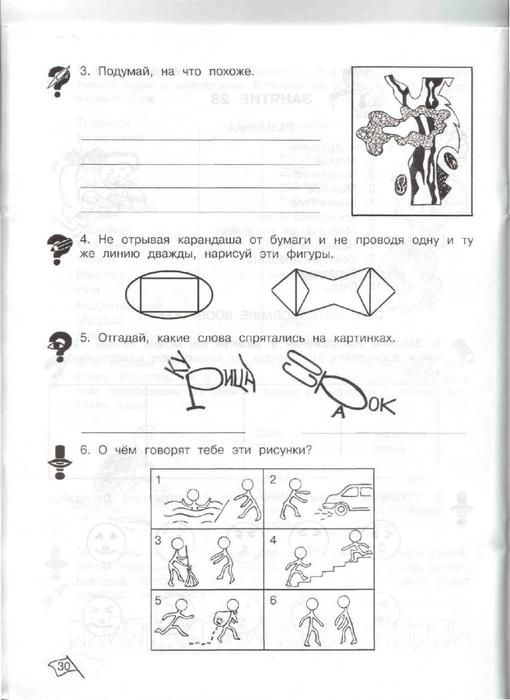 Гдз Умники И Умницы 3 Класс 2 Часть Мищенкова