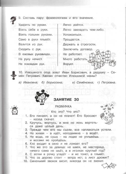 Юным умникам и умницам, 3 класс, Рабочая тетрадь, Часть 1, Холодова О.А., 2010
