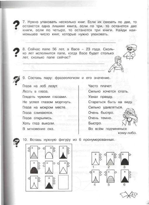 Гдз умники и умницы 2 класс занятие11 автор холодова