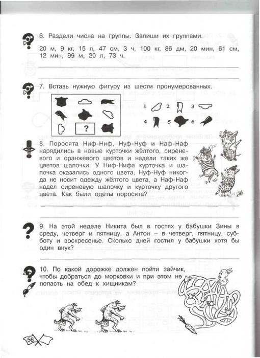 Гдз юным умникам и умницам 2 класс 2 часть холодова ответы рабочая тетрадь