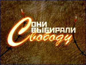 4514961_oni_vibirali_svobody (300x225, 12Kb)
