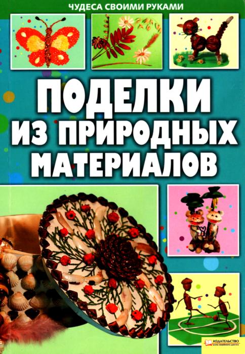 4663906_Podelkiizprirodnihmateri (484x700, 590Kb)