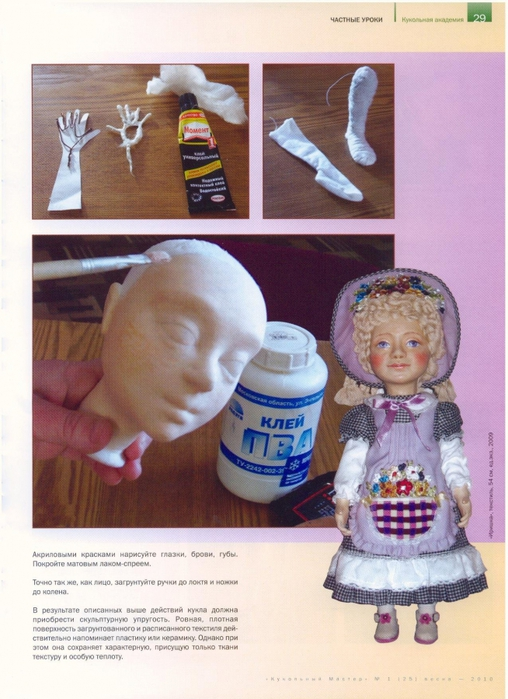 Грунт для кукол своими руками