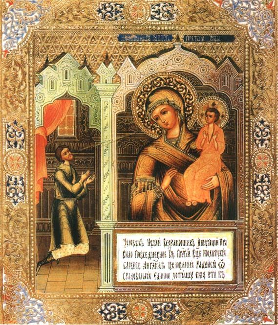 икона Божьей Матери «НЕЧАЯННАЯ РАДОСТЬ» (535x664, 145Kb)