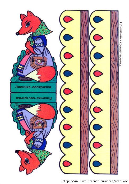 Сказка теремок из бумаги шаблоны