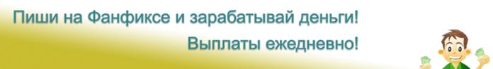 Пиши посты на фанфксе, и закалачивай лаве!/3576489_funfix_posts_banner (700x98, 58Kb)