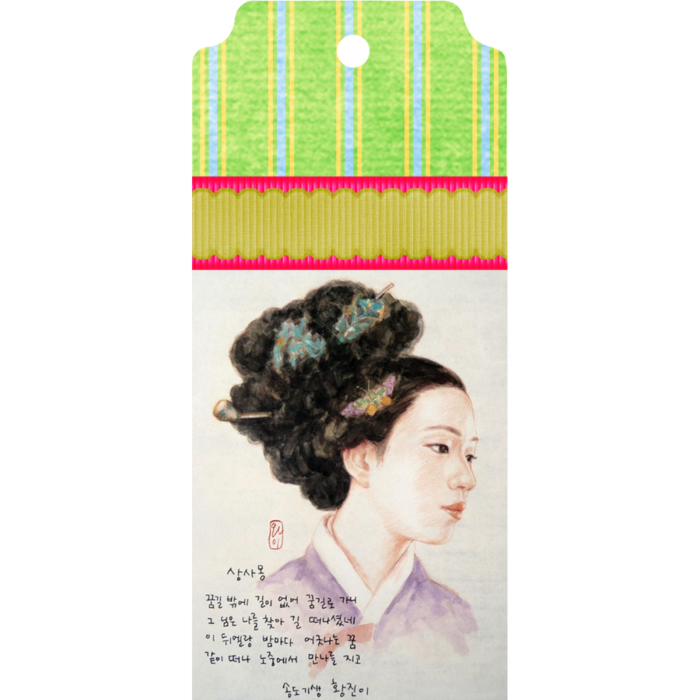 marisa-lerin-korean-woman-tag-asset-korea-embellishment-tags-commercial-use (700x700, 372Kb)