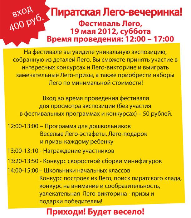 Fest_19.05.2012_2 (612x700, 228Kb)
