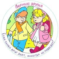 Конкурс А ну-ка девочки! на праздник 8 Марта - Для учителя начальных классов