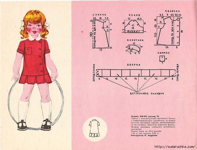 Шитье для детей своими руками с выкройками 20