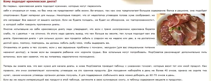 Кремлевская диета, таблица кремлевской диеты
