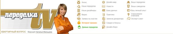 FireShot Screen Capture #001 - 'ФОРУМ ПЕРЕДЕЛКИ (Работает на Invision Power Board)' - forum_peredelka_tv (700x138, 69Kb)
