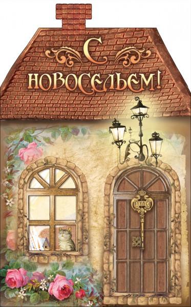 http://img1.liveinternet.ru/images/attach/c/5/87/160/87160577_s_novoselem.jpg