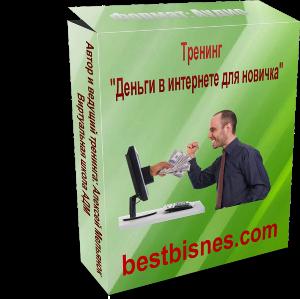 заработать в интернете/3479580_novikhokmini (300x299, 139Kb)