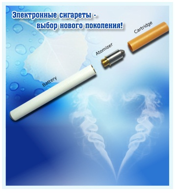 электронные сигареты/4682845_sigars1 (357x393, 38Kb)