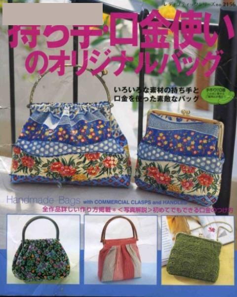 image hostСумочки ,сшитые из ткани, с выкройками , книга-сборник,Япония/4683827_01 (480x601, 52Kb)