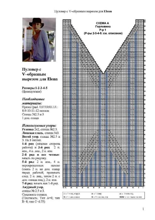 голуб.пуловер2 (494x700, 248Kb)