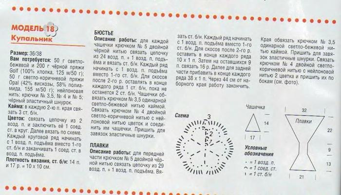 описание купальника (700x400, 130Kb)