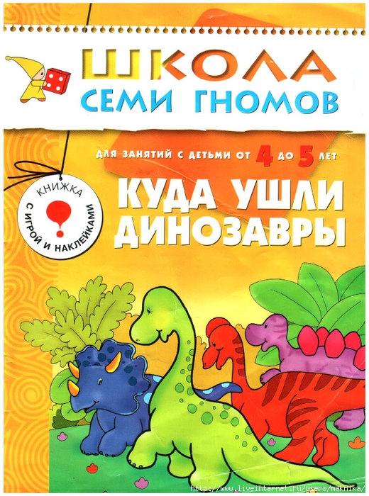 4663906_Kydayshlidinozavri1 (520x700, 299Kb)