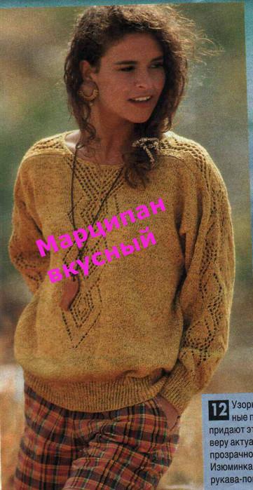 Пуловер С Косами И Ромбами С Доставкой