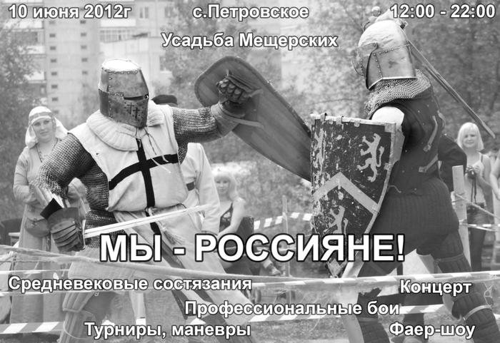 реклама 10 июня 2012 (700x481, 233Kb)