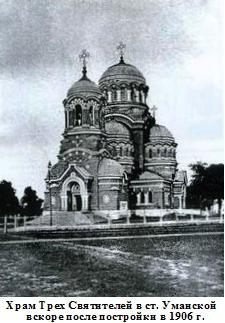 Храм Трех Святителей в ст. Уманской вскоре после постройки в 1906 г. (225x323, 39Kb)