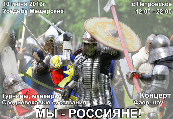 3реклама 10 июня 2012 (700x481, 164Kb)
