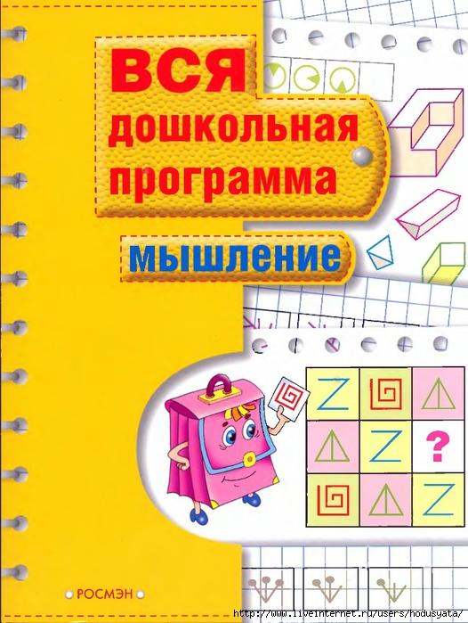 Глава 3 Организация коррекционного обучения