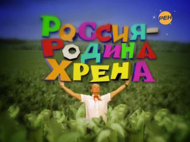 хрен россия Родина хрена (640x480, 343Kb)