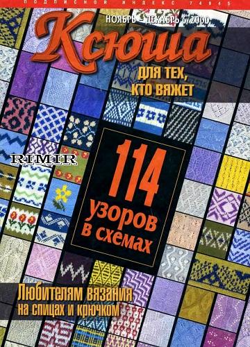Ксюша №6 2000_1 (360x500, 133Kb)