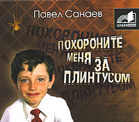 1661266_Pavel_Sanaev__Pohoronite_menya_za_plintusom_audiokniga_MP3 (200x175, 27Kb)