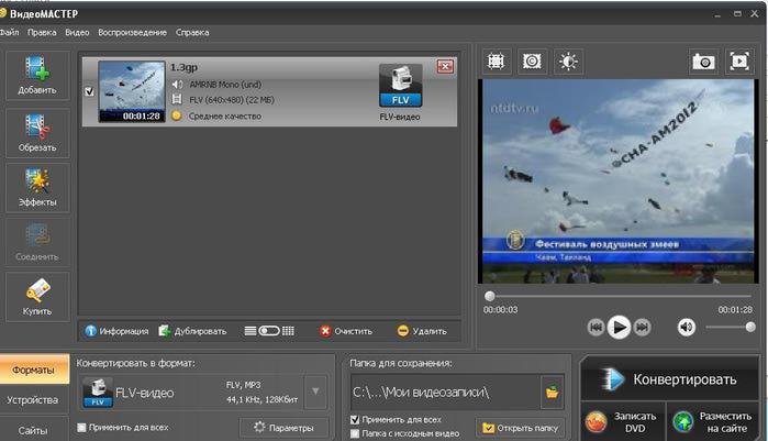 Программу Изменения Формата Видео