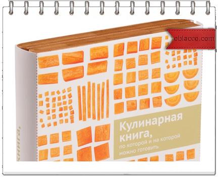 Кулинарная книга, по которой и на которой можно готовить