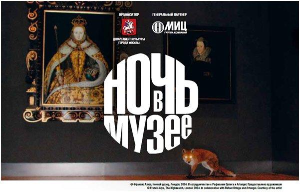 ночь в музее (601x384, 46Kb)
