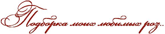 4360286_RpodborkaPmoihPlUbimqhProzIG1IG1 (578x121, 13Kb)