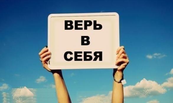 2697877_Ver_v_sebya (586x350, 21Kb)