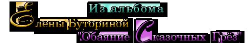 Елена Буторина Альбом/4711681_Elena_Bytorina_Albom (500x87, 37Kb)
