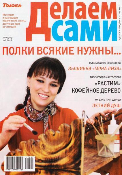 3556042_DelSa912u_Jurnalik_Ru_1 (423x603, 51Kb)