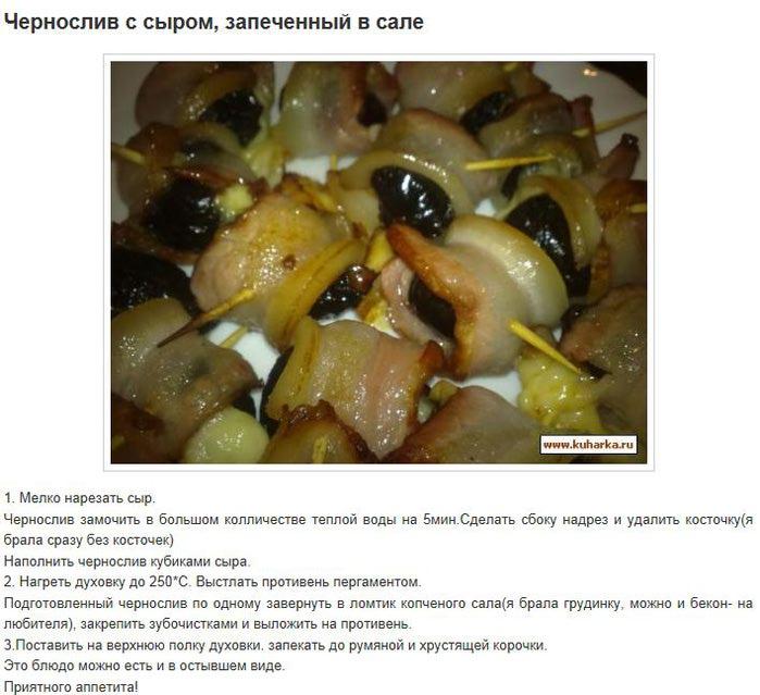 чернослив с сыром (700x639, 68Kb)