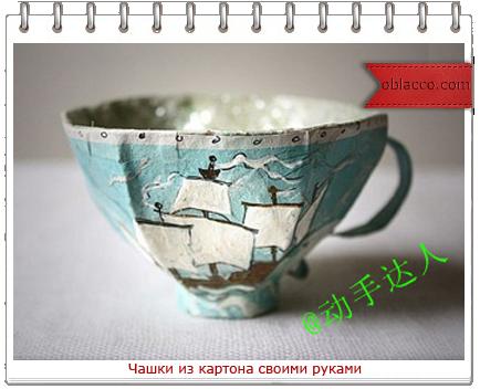 чашка из картона своими руками/3518263_chashka (434x352, 190Kb)