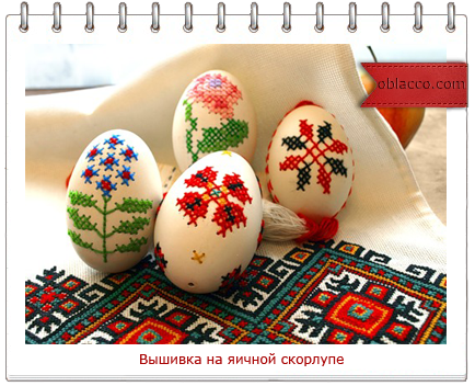 вышивка на яичной скорлупе/3518263_vishivka (434x352, 258Kb)