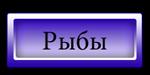 4355329_Ribi_1_ (150x75, 9Kb)