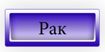 4355329_Rak_1_ (150x75, 9Kb)