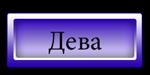 4355329_Deva_2_ (150x75, 9Kb)