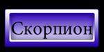 4355329_Skorpion_1_ (150x75, 11Kb)