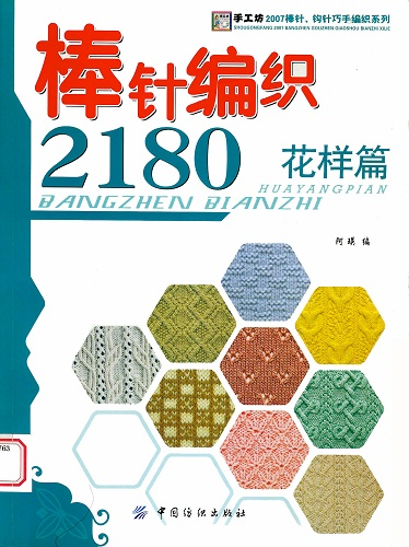 Bianzhi 2180 Knitting Motiv (374x500, 105Kb)