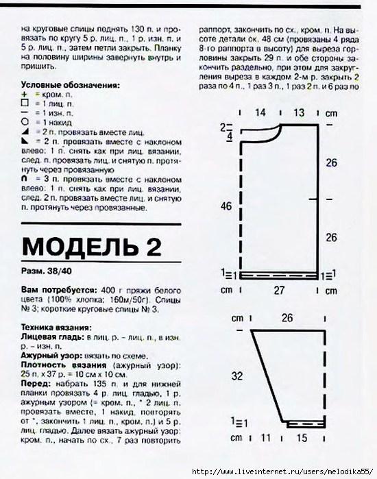 оп1 (550x700, 240Kb)
