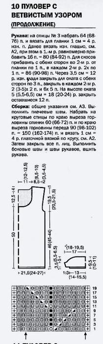рим2 (210x700, 118Kb)