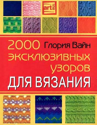 2000_eks_uzorov_vyazan_1 (388x500, 97Kb)